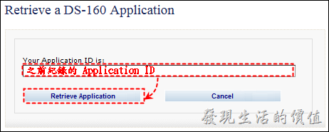 美簽表格DS-160-Retrieve02