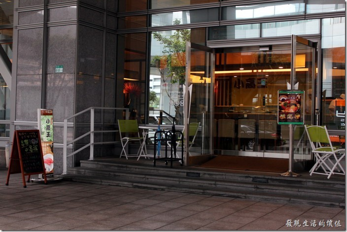 台北南港-小高玉鐵板燒。湳港軟體園區三期的小高玉餐廳外觀。