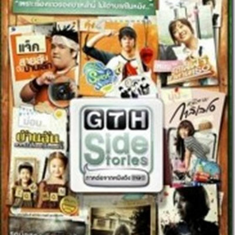 (ภาคต่อหนังดัง GTH) HD มาสเตอร์ GTH SIDE STORIES