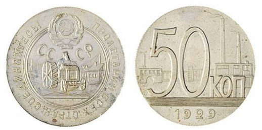 50 cents in 1929 - 10 million rubles