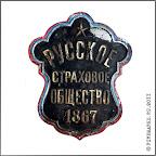 А.8-6а  Фасадная доска «Русское страховое общество. 1867». Жесть, 245 х 195 мм. Между  1896–1918 гг. Из коллекции Д.Р.Никулина Отличается от А.8-6 оформлением  звезды и края таблички.