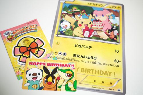 お誕生日は、ポケモンセンターへ遊びに行こう!