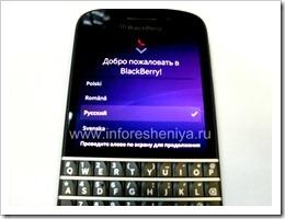 09 Выбор языка на BlackBerry Q10