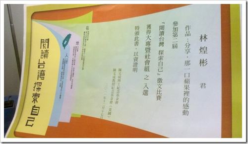第二屆閱讀台灣探索自己