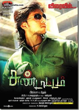 sundaattam-movie-review-photos-rating
