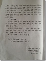 Jiaozhou-government-docs-22 (1)