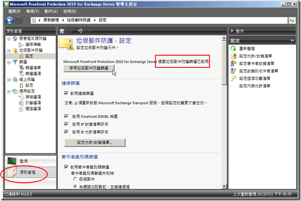 fpe2010_antispam1