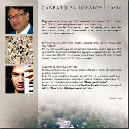 2012-yak-prog_Σελίδα_5