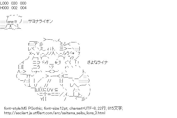 埼玉西武ライオンズ,ライナ,球団