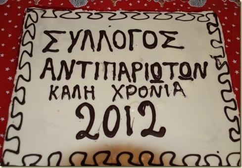 SYLOGOS_ANTIPARIOTON_14-1-2012 007 [1024x768]