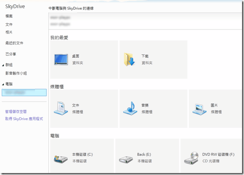 skydrive app pc-12