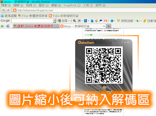整個 QR Code 都納入 QuickMark 解碼區後,就可以進行解碼