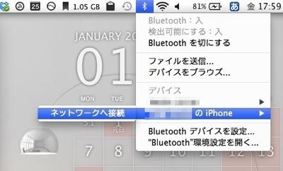 MacからBluetooth接続