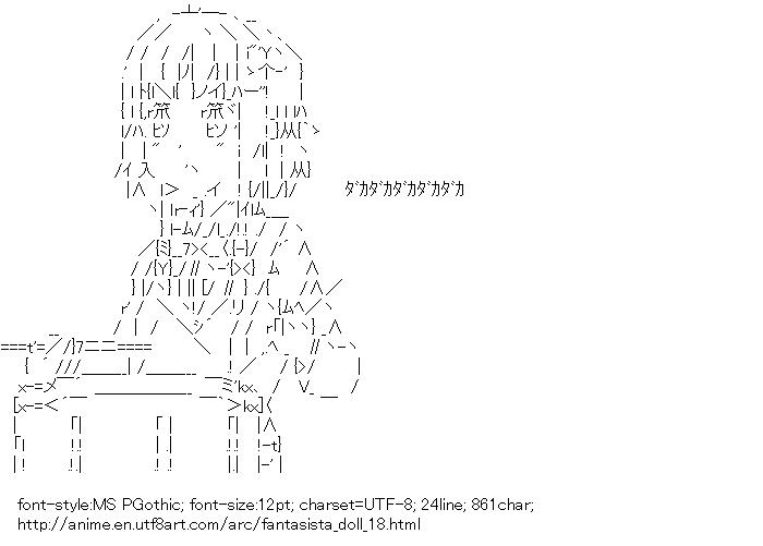 Fantasista Doll,Uno Uzume,Drum