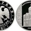 moneta 3rublya.jpg