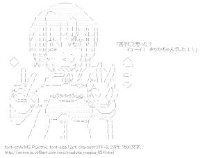 [AA]美樹さやか ピース (魔法少女まどか☆マギカ)
