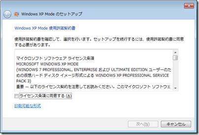 Windows_XP_Mode-01