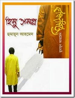 Himu Somogro by Humayun Ahmed