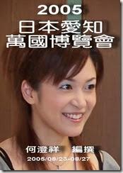 2005-08-愛知博覽會-1
