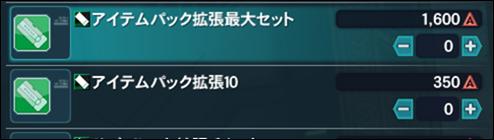 2014-11-26 00_40_13-Phantasy Star Online 2