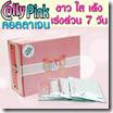 colly pink collagen600 mg(คอลลี่ พิ้งค์ คอลลาเจน 600 มิลลิกรัม) อาหาร เสริม สูตร ผิว ขาว เร่ง ด่วน
