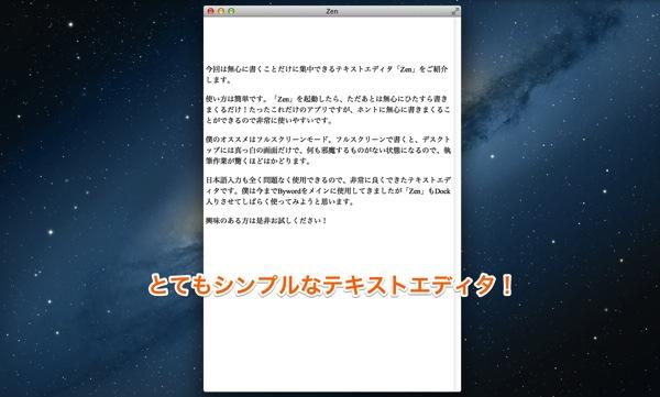 Mac app productivity zen1