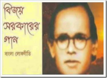 Bijoy Sarkar kavigan