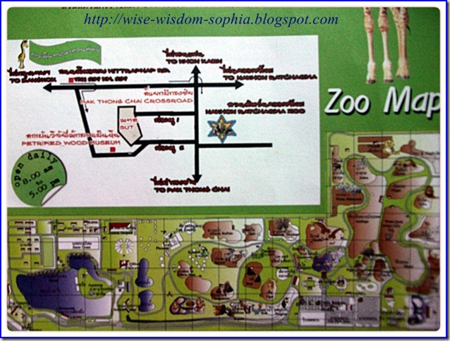 สวนสัตว์  นครราชสีมา