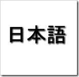 Learning NihonGo!