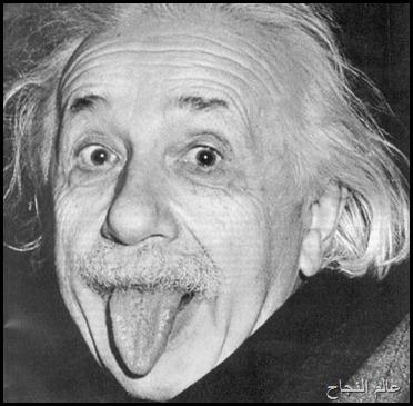 النظرية النسبية لأينشتين - الجزء الثانى