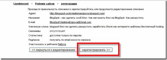 Ustanavlivaem-schetchik-LiveInternet-12