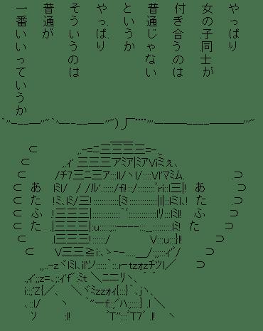 東雲なの 動揺(日常)