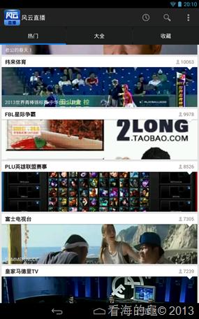 Screenshot_2013-09-02-20-10-16