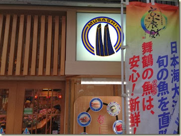 Tokyo 2013 084