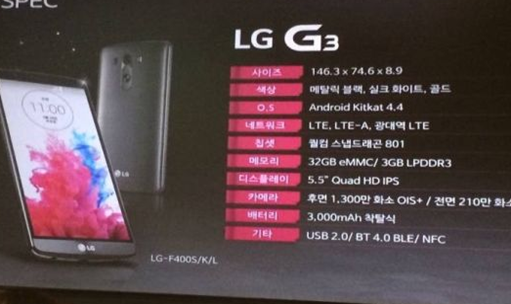 LG G3 spec leak