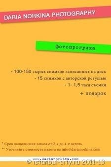 Форека ижевск