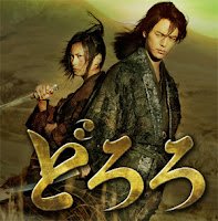Poster for the movie Dororo