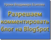 разрешаем комментировать блог