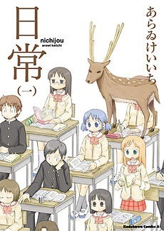 Cover of the first manga volume showing students at their desks reading their books and, for no apparent reason, an elk standing on top of one of the desks
