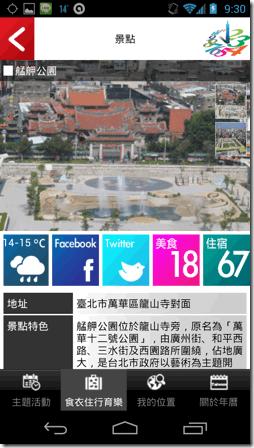 臺灣觀光年曆-12