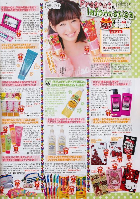 Okamoto_Natsumi_Nicola_magazine_07