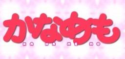 Kanamemo title/logo