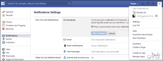 Disable Facebook Beeping