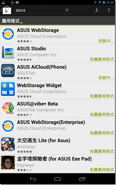 Screenshot_2012-12-16-20-30-11
