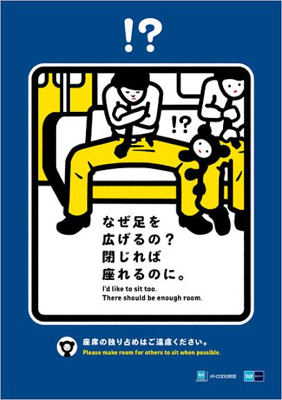 tokyo-metro-manner-poster-201207.jpg