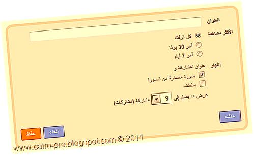 New Popular Posts blogger اضافة المشاركات الشائعة بشكل جديد