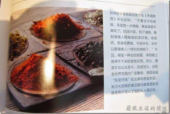上海-望湘園。介紹如何吃辣椒。