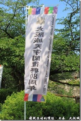 日本大阪城,這次拜訪大阪城的時候,沿途都掛滿了慶祝復興80週年的旗幟。