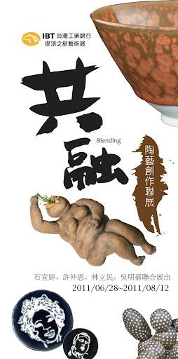 共融~陶藝創作聯展