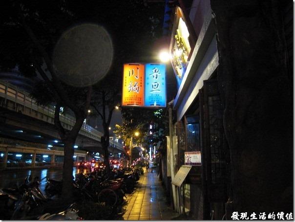 台北-魯旦川鍋。魯旦川鍋的電門口招牌,左手邊是建國高架,下面都是停車場。